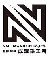 有限会社成澤鉄工所