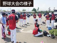 野球大会の様子